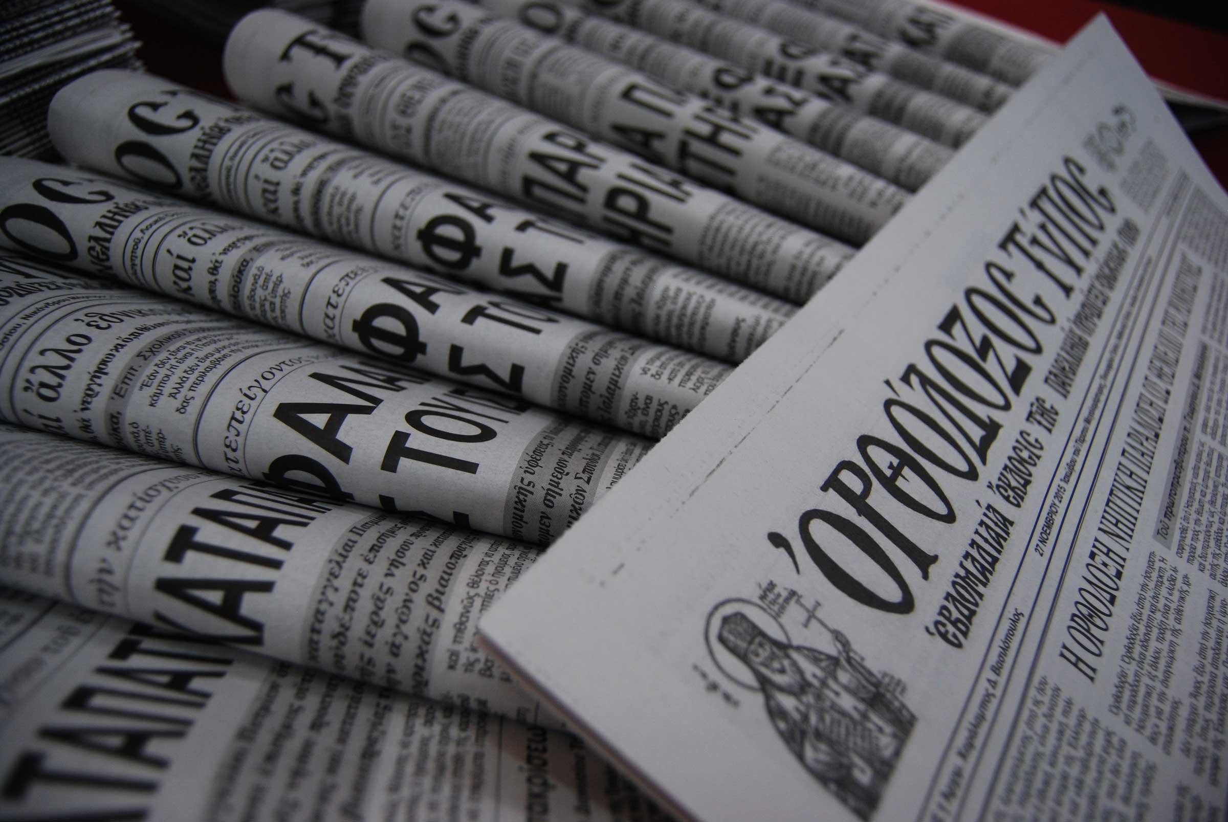 Ορθόδοξος Τύπος Εφημερίδα
