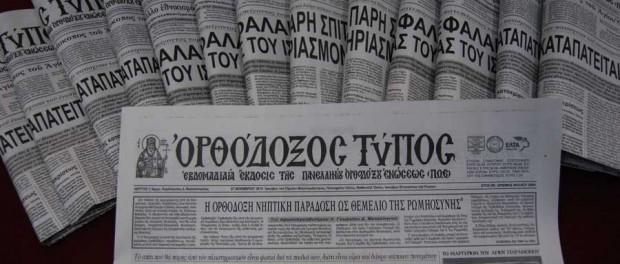 Εφημερίς Ορθόδοξος Τύπος