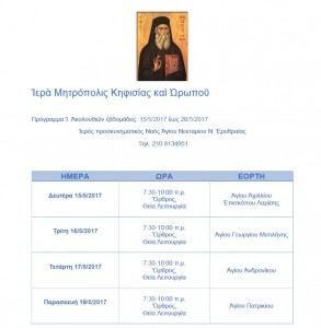 ΠΡΟΓΡΑΜΜΑ 5