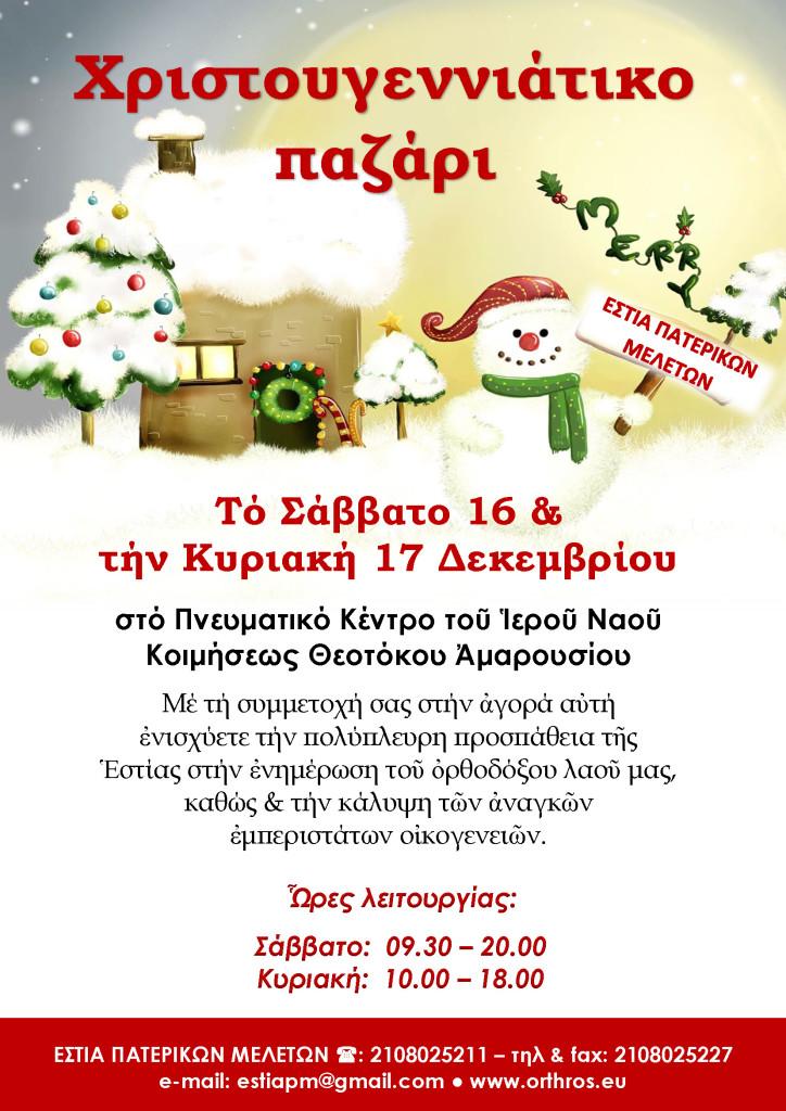 Πρόσκληση παζάρι Εστίας 2017 (002)