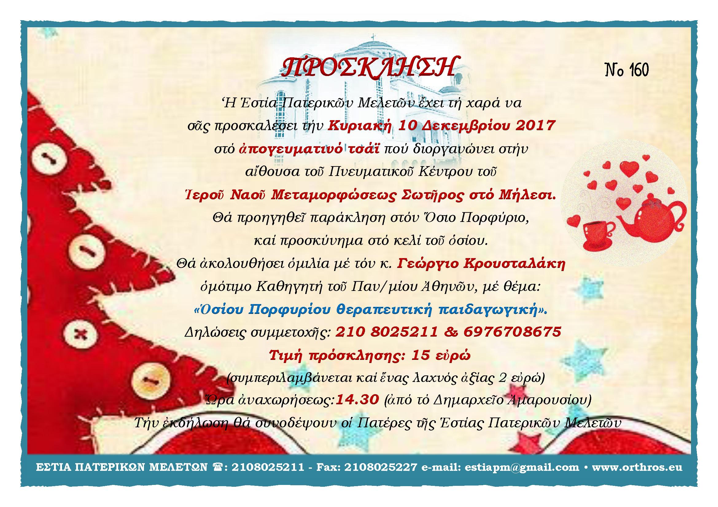 Πρόσκληση τσάι Εστίας (002)