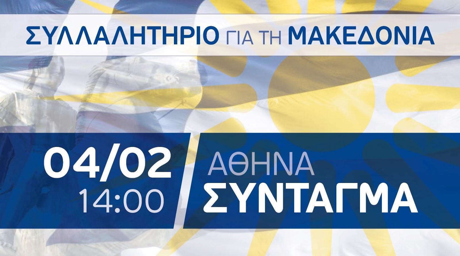 Συλλαλητήριο για τη Μακεδονία 4-2-18