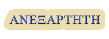 efimerida-aneksartiti