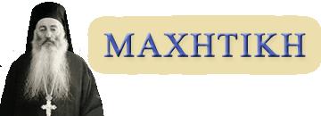 efimerida-maxitiki