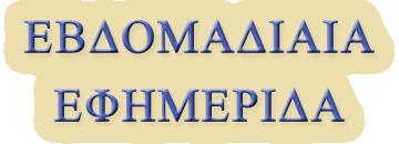 efimerida-evdomadiaia